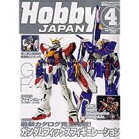 Hobby JAPAN (ホビージャパン) 2006年 04月号
