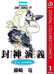 封神演義 カラー版 1 (ジャンプコミックスDIGITAL)