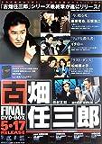 古畑任三郎FINAL DVD−BOX (田村正和) ポスター