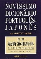 復刻 最新葡和辞典―ポルトガル語(ブラジル語)→日本語