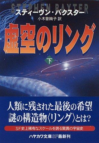 虚空のリング〈下〉 (ハヤカワ文庫SF)の詳細を見る