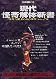 現代怪奇解体新書—「怪奇」を遊ぶための完全マニュアル (別冊宝島 (415))