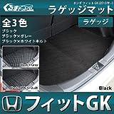 新型フィット フィット3 ハイブリッド gk ラゲッジマット (フロアマット) 1P 【ブラック×白キルト】