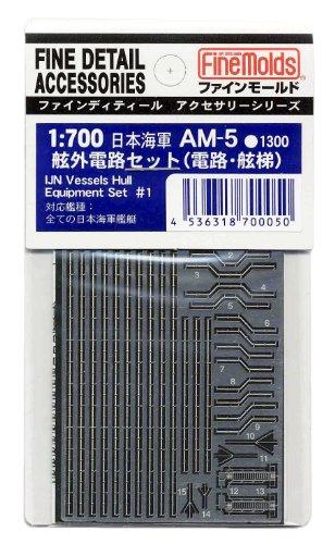 1/700 日本海軍舷外電路セット