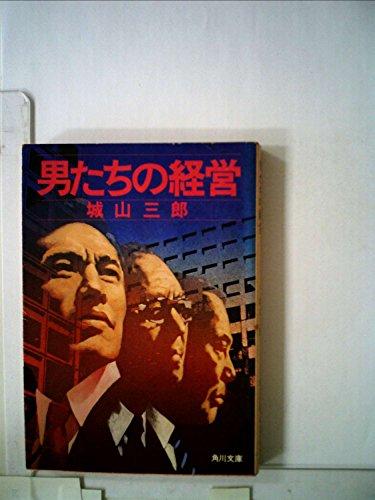 男たちの経営 (1981年) (角川文庫)の詳細を見る