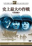 史上最大の作戦 <特別編> [DVD]