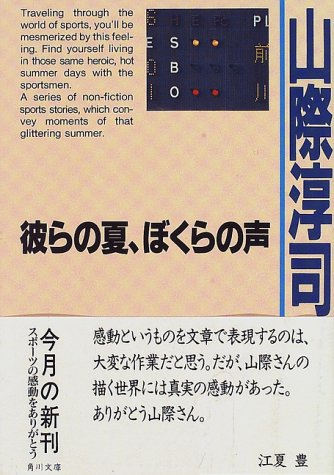 彼らの夏、ぼくらの声 (角川文庫)の詳細を見る
