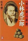 小林虎三郎―「米百俵」の思想 (学研M文庫)