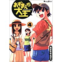 あずまんが大王 (4) (Dengeki comics EX)