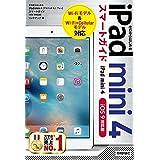 ゼロからはじめる iPad mini 4 スマートガイド [iOS 9対応版]