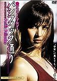 パシフィック通り [DVD]