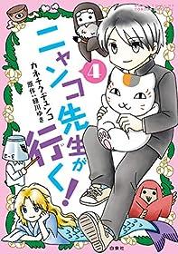 ニャンコ先生が行く! 4 (花とゆめコミックススペシャル)
