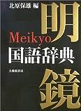 明鏡 国語辞典