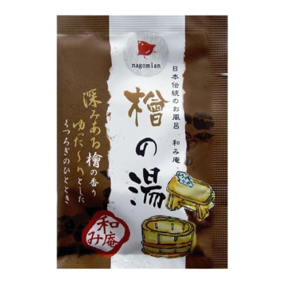 山岳ペニー有彩色の日本伝統のお風呂 和み庵 檜の湯 200包