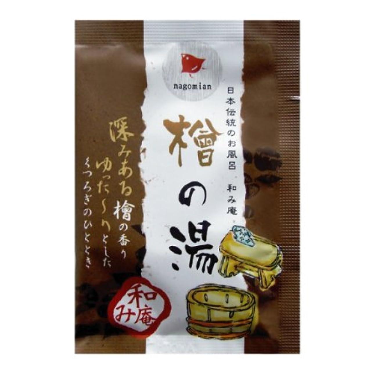 手段可動式器具日本伝統のお風呂 和み庵 檜の湯 200包