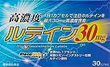 ウェルネスジャパン 高濃度ルテイン30mg 30カプセル