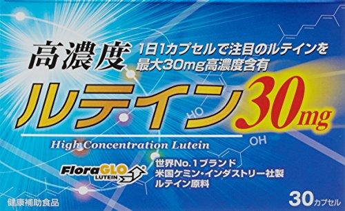 高濃度ルテイン30mg(30カプセル)