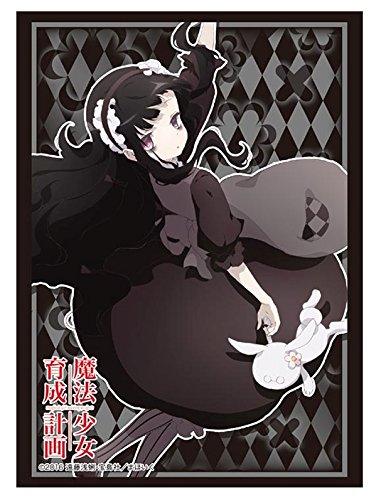 ブシロードスリーブコレクションHG (ハイグレード) Vol.1199 魔法少女育成計画 『ハードゴア・アリス』