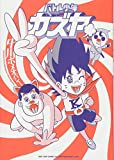 バトル少年カズヤ (LEED Cafe comics)