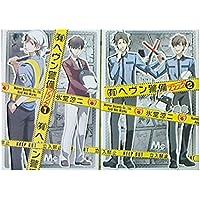 (有)ヘヴン警備←ブラック  コミック 全2巻 完結セット
