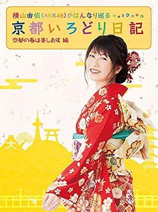 横山由依(AKB48)がはんなり巡る 京都いろどり日記 第3巻 「京都の春は美しおす」編(Blu-ray Disc)