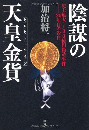 陰謀の天皇金貨(ヒロヒト・コイン)の詳細を見る