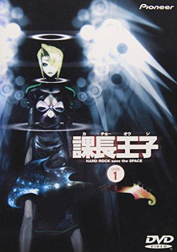 課長王子 code.1 [DVD]