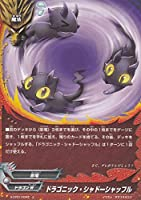 バディファイト S-CP01/0043 ドラゴニック・シャドーシャッフル (上) キャラクターパック第1弾 神100円ドラゴン