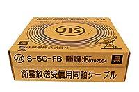 伸興電線 衛星放送テレビジョン受信用同軸ケーブル S-5C-FB 黒 100m