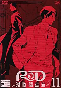 RD 潜脳調査室(11) [DVD]