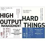 HARD THINGS + HIGH OUTPUT シリコンバレーの経営書セット