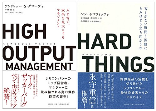HARD THINGS + HIGH OUTPUT シリコンバレーの経営書セット