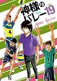 神様のバレー 19 (芳文社コミックス)