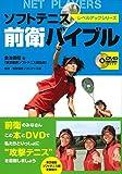 ソフトテニス 前衛バイブル [DVD付き] (レベルアップシリーズ)