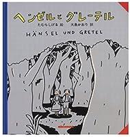 ヘンゼルとグレーテル (ミキハウスの絵本)