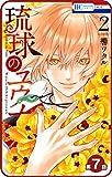 【プチララ】琉球のユウナ 第7話 (花とゆめコミックス)