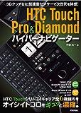 HTC Touch Pro & Diamond ハイパーナビゲーター