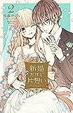 新婚だけど片想い コミック 1-2巻セット