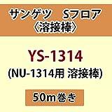 サンゲツ Sフロア 長尺シート用 溶接棒 ( NU-1314 用 溶接棒) 品番: YS-1314 【50m巻】