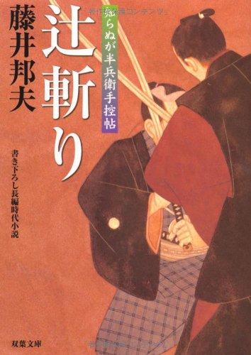 辻斬り―知らぬが半兵衛手控帖 (双葉文庫)