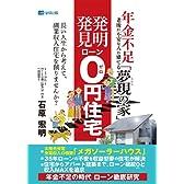 発明発見ローン0円住宅