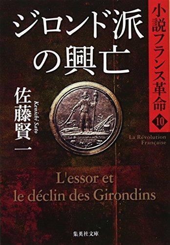 ジロンド派の興亡 小説フランス革命 10 (集英社文庫)の詳細を見る