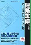 建築設備パ-フェクトマニュアル (エクスナレッジムック)