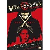 Vフォー・ヴェンデッタ [DVD]