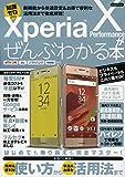 Xperia X Performanceがぜんぶわかる本 (洋泉社MOOK)