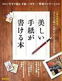 美しい手紙が書ける本 (洋泉社MOOK)