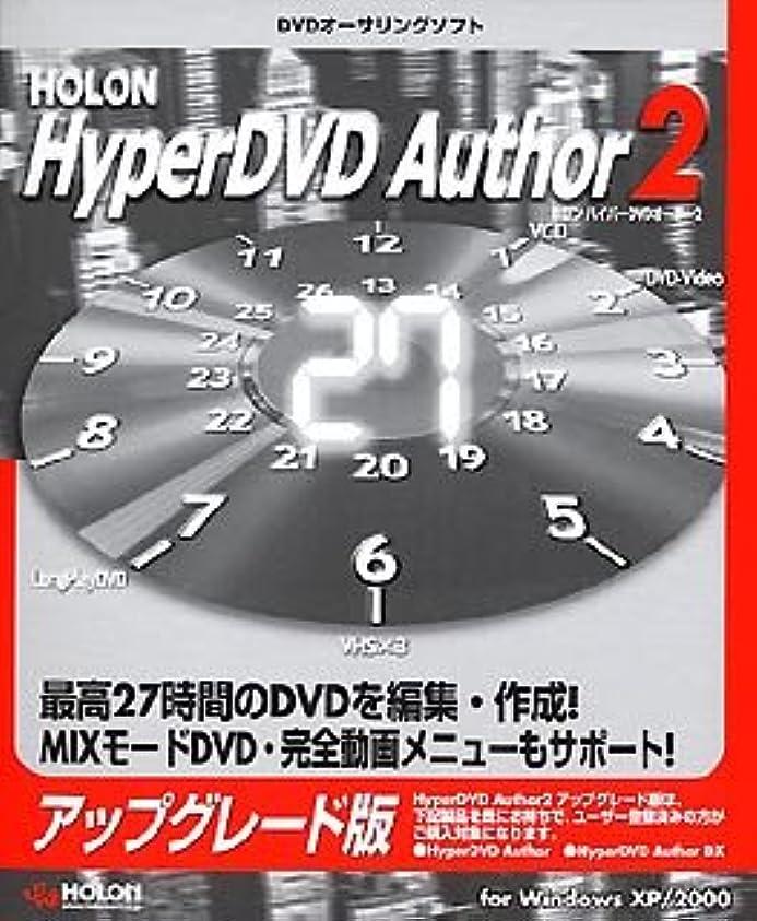 シェーバークリーナー真面目なHolon Hyper DVD Author 2 アップグレード版