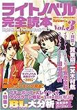 ライトノベル完全読本 vol.3 (日経BPムック)