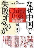 なぜ中国で失敗するのか―チャイナ・リスクの本質を見抜け!戦略ビジネス・ストーリー