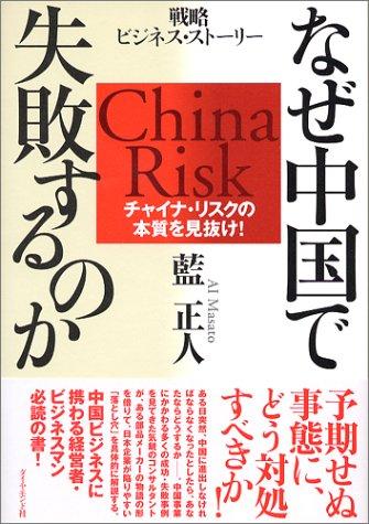 なぜ中国で失敗するのか—チャイナ・リスクの本質を見抜け!戦略ビジネス・ストーリー
